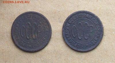 Полкопейки 1928 года +1927года , до 25.02 в 22.00 мск - 100_3926.JPG