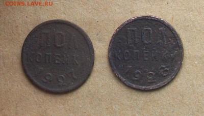 Полкопейки 1928 года +1927года , до 25.02 в 22.00 мск - 100_3927.JPG