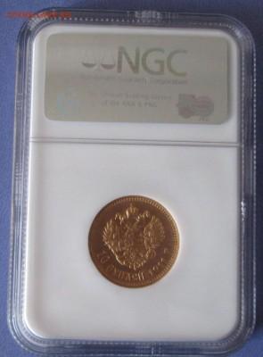 10 рублей 1911 года AU 58 до 22.00 24.02.19 года - IMG_8862.JPG