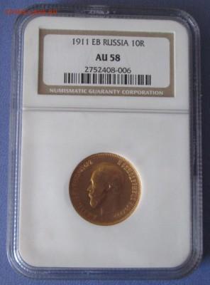 10 рублей 1911 года AU 58 до 22.00 24.02.19 года - IMG_8860.JPG