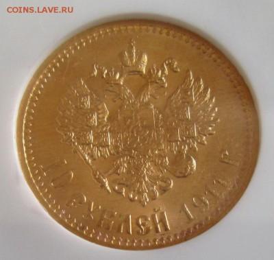 10 рублей 1911 года AU 58 до 22.00 24.02.19 года - IMG_9199.JPG