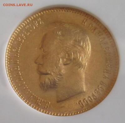 10 рублей 1911 года AU 58 до 22.00 24.02.19 года - IMG_9200.JPG