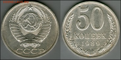 50 копеек 1972, 1978, 1989 до 22.02. - 22:30 - 50-89.JPG