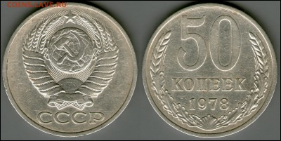 50 копеек 1972, 1978, 1989 до 22.02. - 22:30 - 50-78.JPG