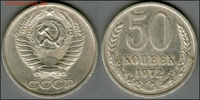 50 копеек 1972, 1978, 1989 до 22.02. - 22:30 - 50-72.JPG