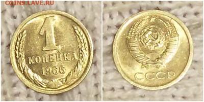 1 копейка 1966 штемпельный БЛЕСК до 25.02.2019 в 22-00мск - рпмитл