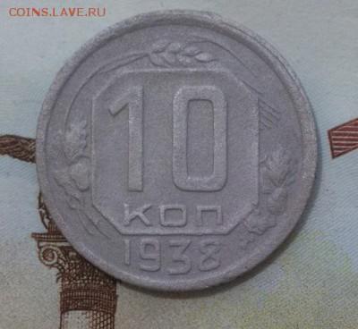 10 копеек 1938г до 22:00 25.02 Мск - р