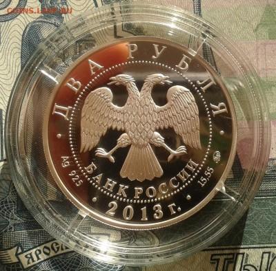 2 рубля В.С. Черномырдин 2013 пруф Фикс до ухода в архив - 12