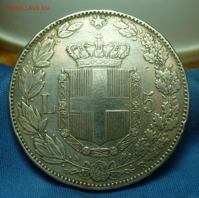 5 Лир 1879 года С 200 рублей До 23.02.19 в 22.00 МСК - P1490899.JPG