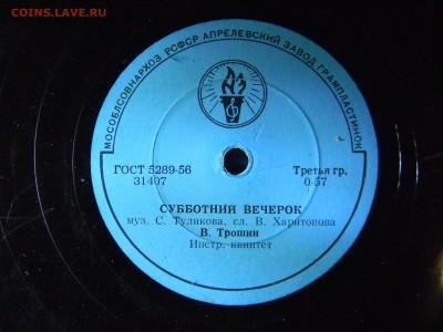 10 старых пластинок до  22.02 в 22.00 по Москве - Изображение 6041