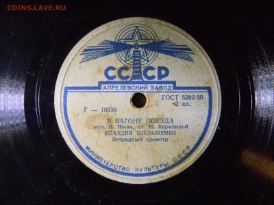 10 старых пластинок до  22.02 в 22.00 по Москве - Изображение 6038