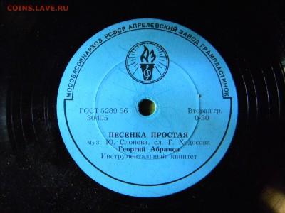 10 старых пластинок до  22.02 в 22.00 по Москве - Изображение 6036