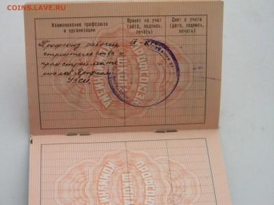 профсоюзный билет  до 22.02 в 22.00 По Москве - Изображение 1656