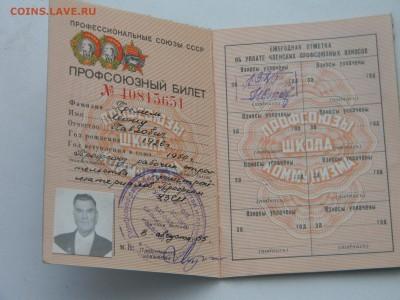 профсоюзный билет  до 22.02 в 22.00 По Москве - Изображение 1655