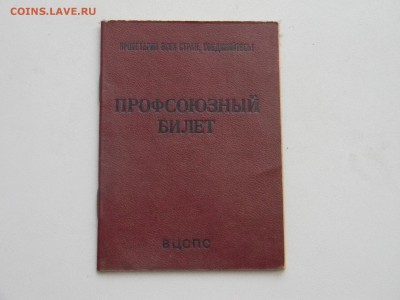 профсоюзный билет  до 22.02 в 22.00 По Москве - Изображение 1654