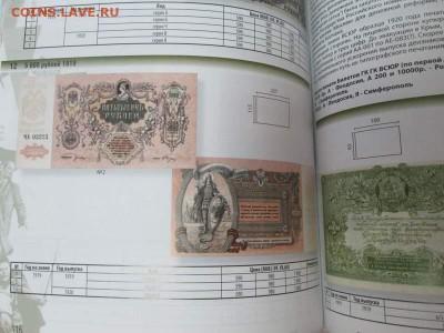 Каталог бон России периода гражданской войны 1917-1922, фикс - IMG_5139.JPG