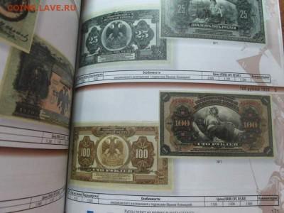 Каталог бон России периода гражданской войны 1917-1922, фикс - IMG_5141.JPG