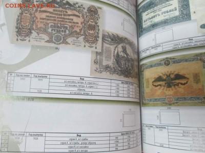 Каталог бон России периода гражданской войны 1917-1922, фикс - IMG_5143.JPG