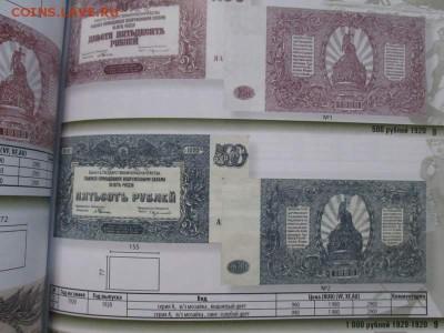 Каталог бон России периода гражданской войны 1917-1922, фикс - IMG_5641.JPG
