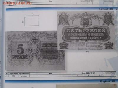 Каталог бон России периода гражданской войны 1917-1922, фикс - IMG_5642.JPG