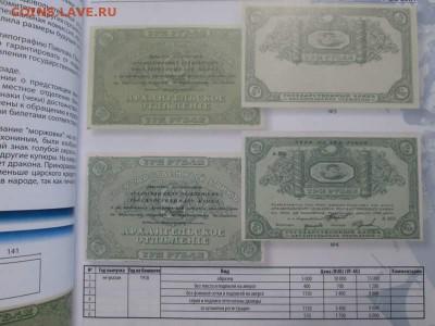 Каталог бон России периода гражданской войны 1917-1922, фикс - IMG_5643.JPG
