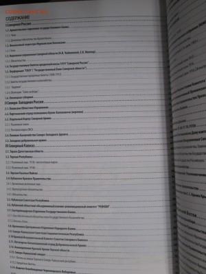 Каталог бон России периода гражданской войны 1917-1922, фикс - красный_боны_гражданка1.JPG