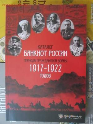 Каталог бон России периода гражданской войны 1917-1922, фикс - нумизмания-гражданка.JPG