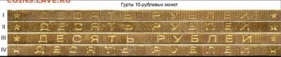 В описании и на рисунке не указано, что звёздочки гуртовой надписи на монетах ММД могут быть меньшего размера, нежели на рисунке. - Гурты десяток