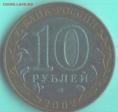 Новая разновидность гурта? Биметалл России 2002г. МВД - Монета 2Б