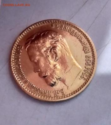 5 рублей 1897 г. АГ до 22.02 - P_20190219_214034_vHDR_On
