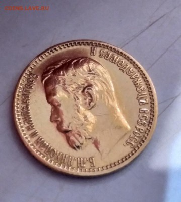 5 рублей 1897 г. АГ до 22.02 - P_20190219_214040_vHDR_On