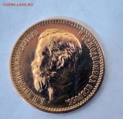 5 рублей 1897 г. АГ до 22.02 - P_20190219_214113_vHDR_On