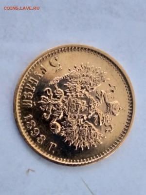5 рублей 1897 г. АГ до 22.02 - P_20190219_214124_vHDR_On