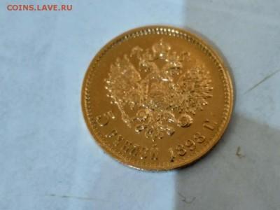 5 рублей 1897 г. АГ до 22.02 - P_20190219_214128_vHDR_On