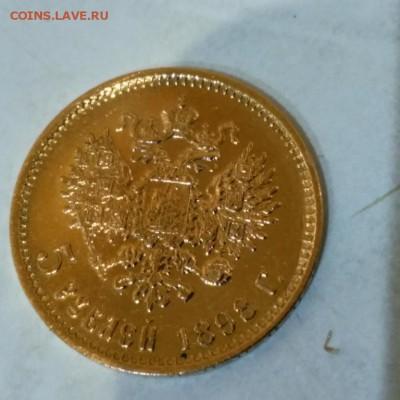 5 рублей 1897 г. АГ до 22.02 - P_20190219_214136_vHDR_On