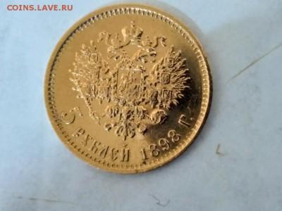 5 рублей 1897 г. АГ до 22.02 - P_20190219_214145_vHDR_On