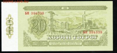 МОНГОЛИЯ 20 ТУГРИКОВ 1981 UNC - 20 001