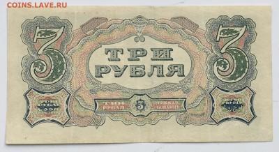 3 рубля 1925 года до22.00мск 26.02.19 Состояние !!! - IMG_5845.JPG