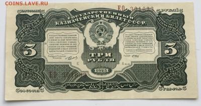 3 рубля 1925 года до22.00мск 26.02.19 Состояние !!! - IMG_5844.JPG