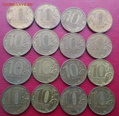 10 рублей 2009 шт.Г  ФИКС 16 штук. - ziIUdwzoN28_cr