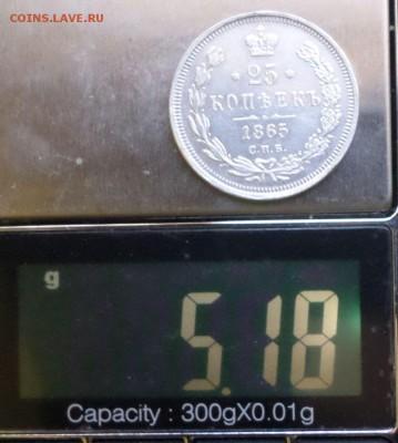 25 копеек 1865 г подлинность - 4