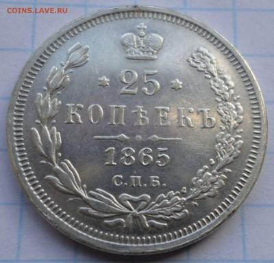 25 копеек 1865 г подлинность - 1