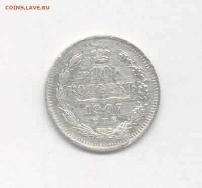10 копеек 1907 до 24.02.2019 г. - 1907