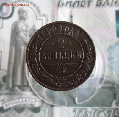 2 копейки 1870 года  До 25.02.19г 23.00 МСК - 1