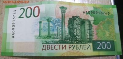 200 рублей АА090916763 до 28.03.2019ок 23-00 мск - IMG_20190208_112835 (1)