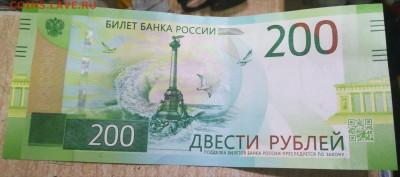 200 рублей АА090916763 до 28.03.2019ок 23-00 мск - IMG_20190208_112900_resized_20190222_121738787