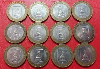 10 рублей ,,Тверская 2005''- 12шт. До 27.02.19г в 22.10 МСК - 2019-02-22 09.56.52