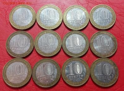 10 рублей ,,Тверская 2005''- 12шт. До 27.02.19г в 22.10 МСК - 2019-02-22 09.55.28