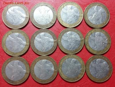 10 рублей ,,55 лет 2000''- 12шт. До 27.02.19г в 22.10 МСК - 2019-02-22 09.52.55