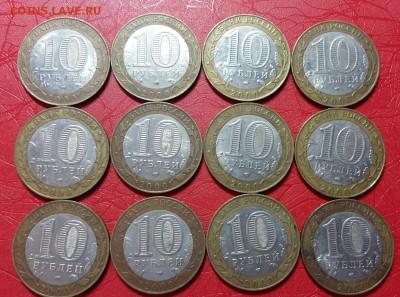 10 рублей ,,55 лет 2000''- 12шт. До 27.02.19г в 22.10 МСК - 2019-02-22 09.52.28